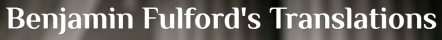 Benjamnin Fulford Translations Logo